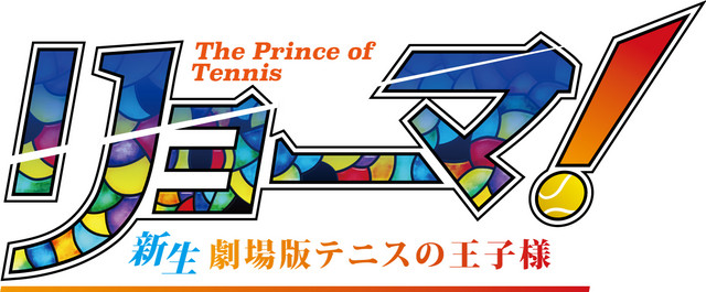 Ryoma! Rebirth The Prince of Tennis: The Movie logo
