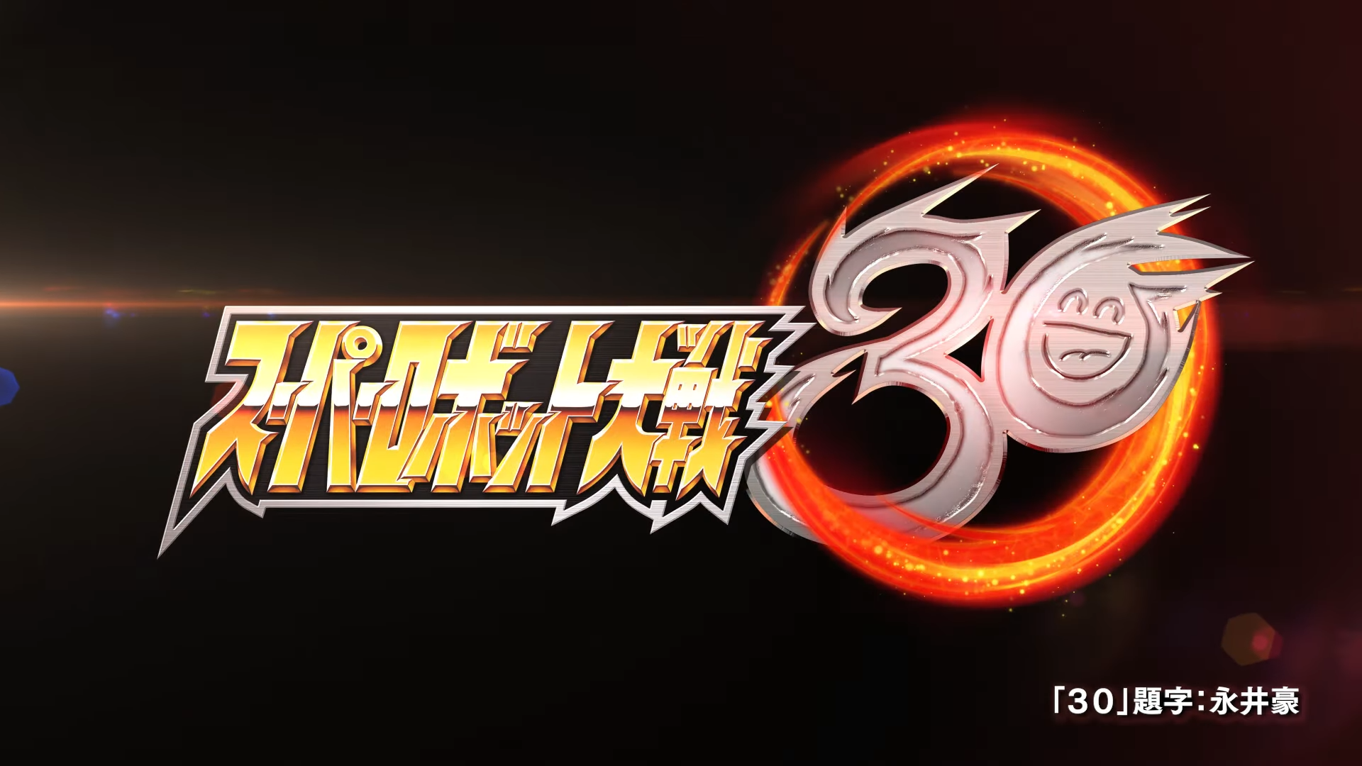 Super Robot Wars 30: Logo by Go Nagai