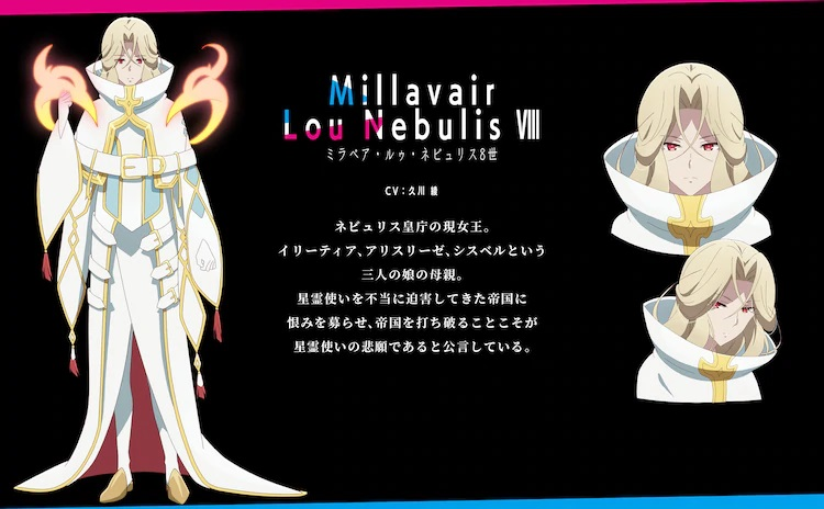 A character setting of Millavair Lou Nebulis VIII from the upcoming Our Last Crusade or the Rise of a New World TV anime.