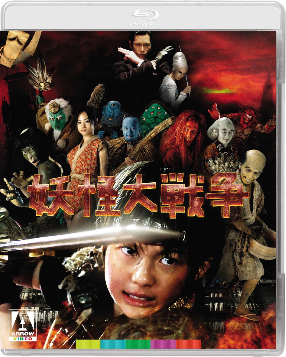 Uno de los estuches de Blu-ray para el lanzamiento de Arrow Films de la Yokai Monsters Collection, con ilustraciones del póster de la película japonesa de la película de 2005, The Great Yokai War.