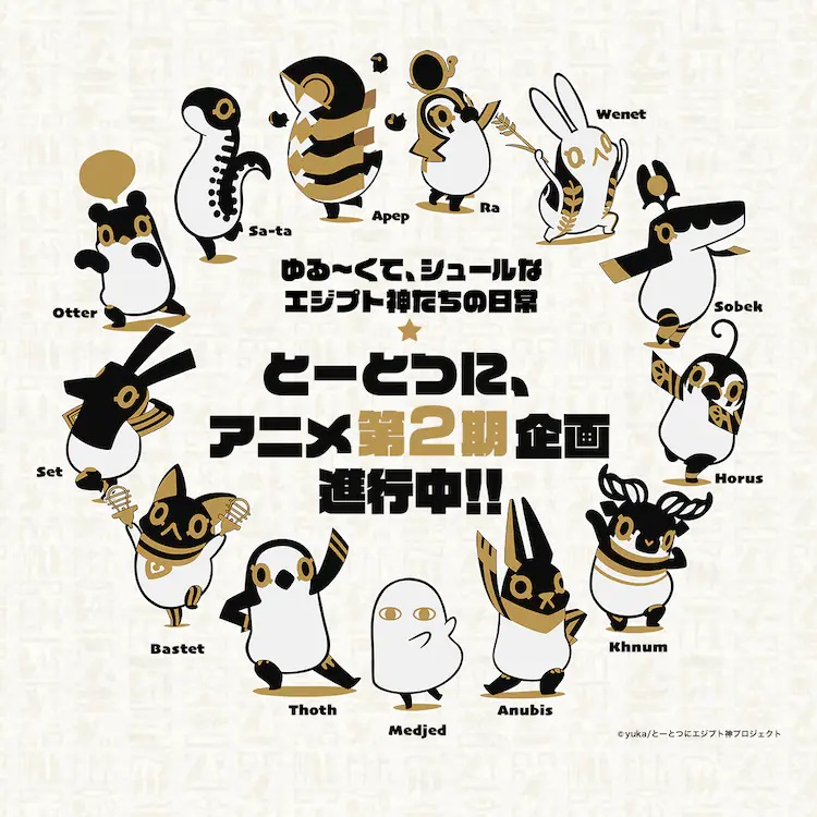 Una imagen promocional que anuncia la segunda temporada del anime de televisión de formato corto Oh, Suddenly Egyptian God, con todo el elenco de personajes chibi inspirados en los dioses del antiguo Egipto.