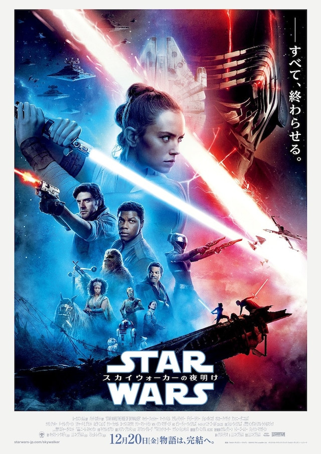 The Japanese movie poster for Star Wars: Episode IX - The Rise of Skywalker.