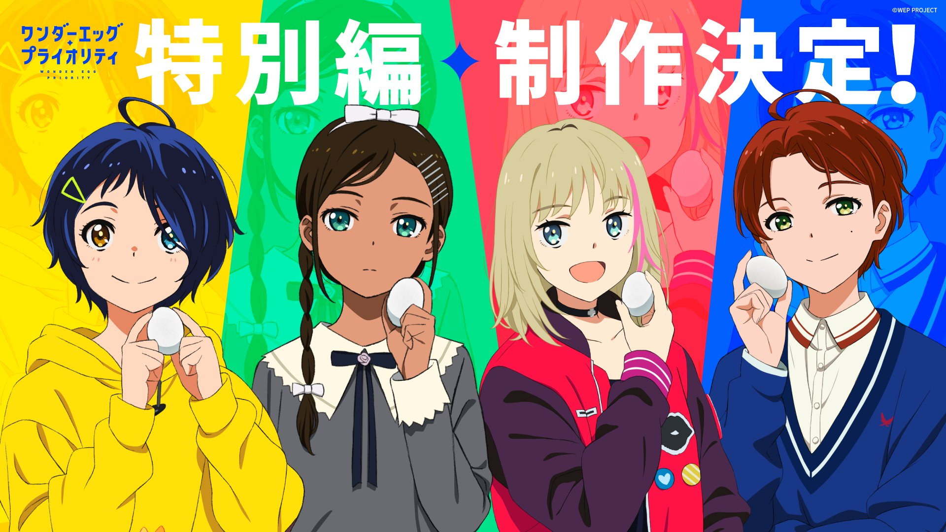 A promotional image for the special episode of the Wonder Egg Priority TV anime, featuring the main characters posing with eggs.