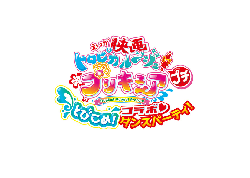 Eiga Tropical Rouge Pretty Cure Petit: Tobikome! Collab Dance Party!