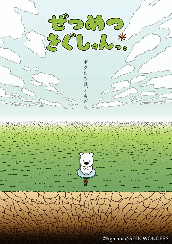Zetsumei Kigu-shun.  Clave visual