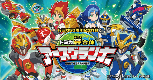 A promotional image for the upcoming Tomica Kizuna Gattai: EARTH GRANNER TV anime, featuring the main characters and their transforming robot vehicles.