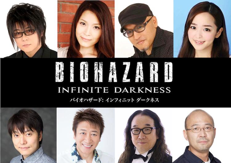BIOHAZARD: Infinite Darkness Cast