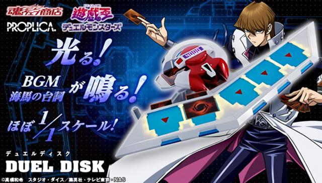 Bandai Spirits Segera Luncurkan 1/1 Duel Disk Bersuarakan Kaiba