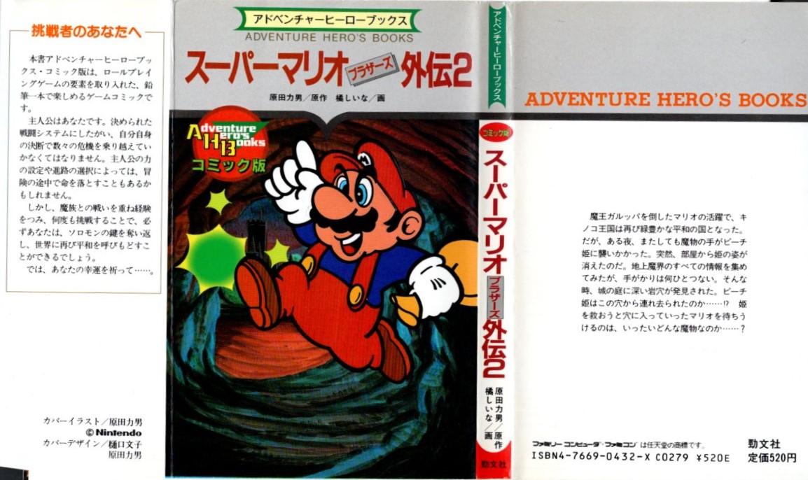 Super Mario Bros. Side-Story