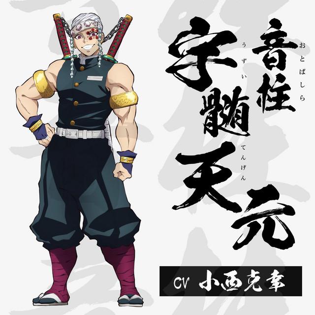 A character visual of Tengen Uzui, the Sound Pillar in Demon Slayer: Kimetsu no Yaiba.