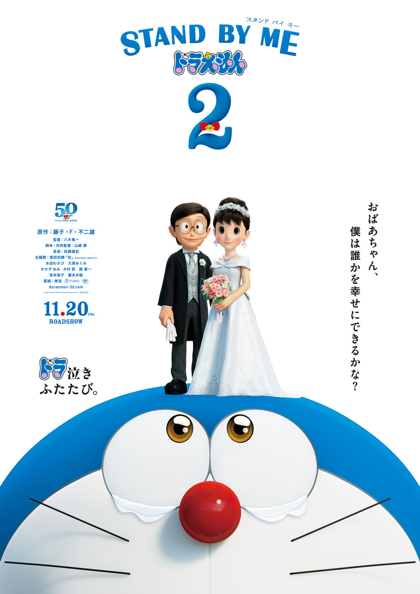 Stand by Me Doraemon 2 póster