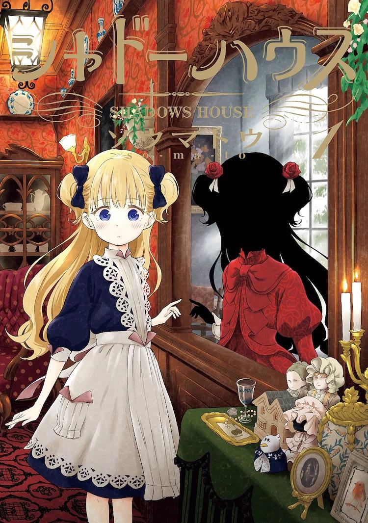 La portada del primer volumen recopilado de Shadows House por somato, con los personajes principales Emilyko, una muñeca viviente, y Kate Shadow, una persona sombra.