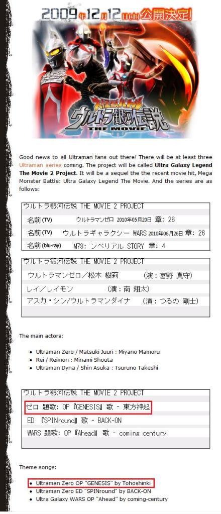 Crunchyroll library dbsk news updates page 221 new ultraman series theme song genesis by tohoshinki fandeluxe Images