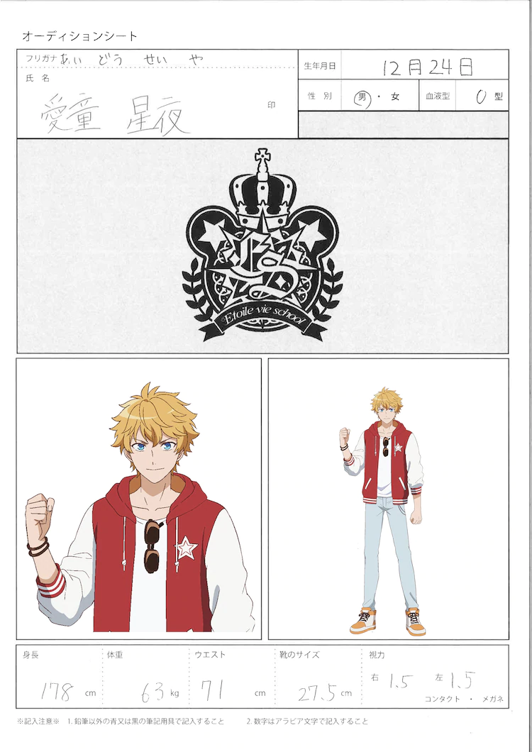 Formulario de admisión de Seiya