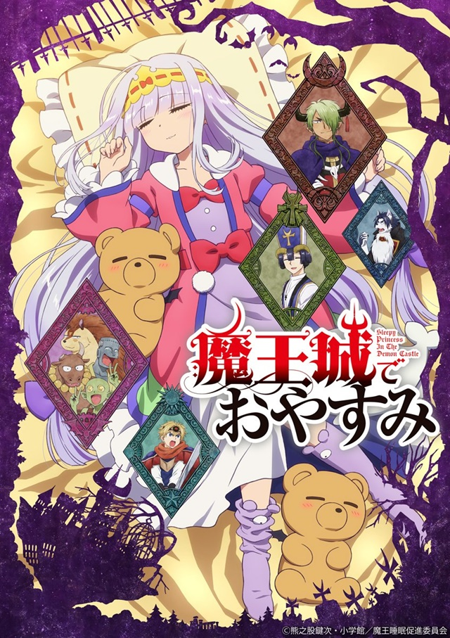 A key visual for the Sleepy Princess in the Demon Castle TV anime, featuring the titular Princess Syalis napping peacefully with a pair of teddy bear demons.