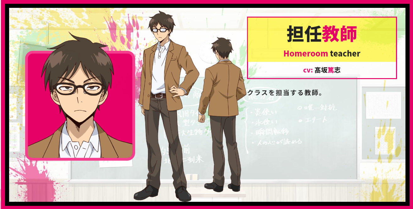 A character setting of Homeroom teacher from the upcoming Talentless Nana TV anime.