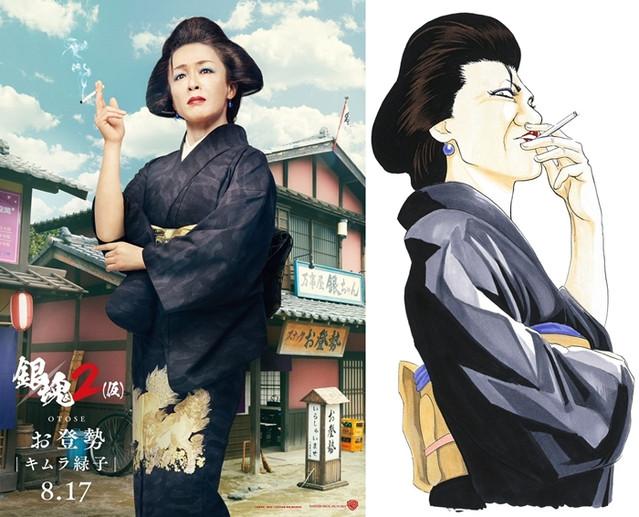 Crunchyroll Midoriko Kimura Joins Gintama Live Action Film Sequel As Otose