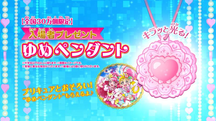 Pretty Cure Dream Pendant