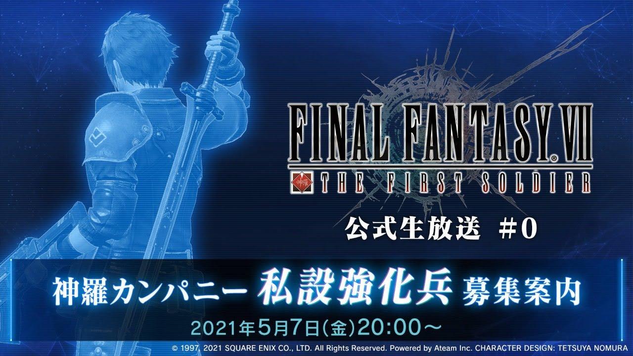 Final Fantasy VII: El primer soldado