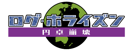 Log Horizon S3 logo
