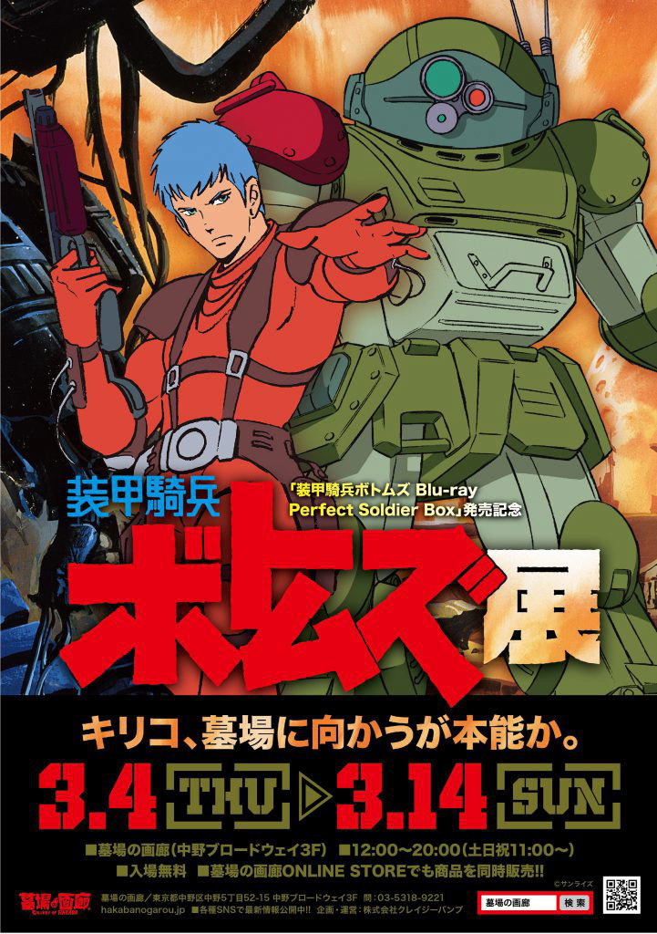 A promotional poster for the upcoming Armored Trooper VOTOMS art exhibition, which will run from March 04 - 14, 2021, at the Gallery of Hakaba venue in Nakano Broadway, Tokyo, Japan. The poster features mech trooper Chirico Cuvie brandishing a sawed-off shotgun and posing in front of his signature ATM-09-ST Scopedog powered armored suit.