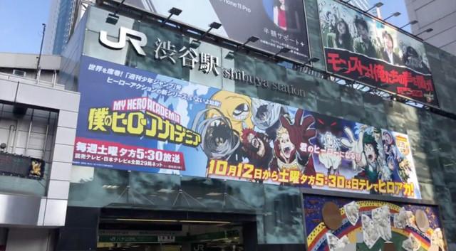 My Hero Academia season 4 Shibuya Station