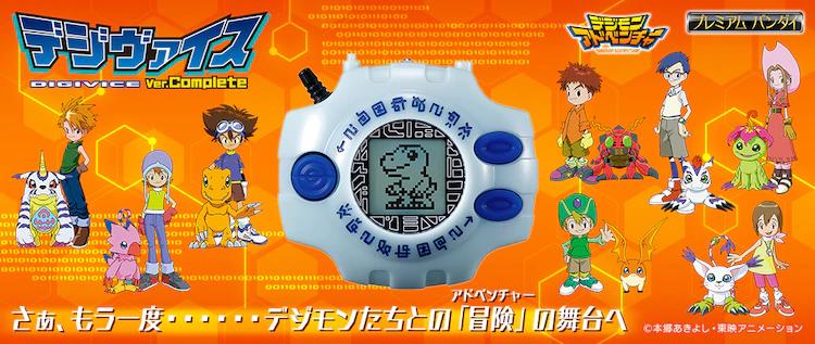 Digimon Digivice ver. Complete