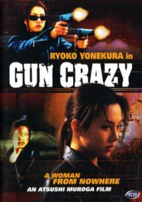 Gun Crazy: A Woman from Nowhere - Movie