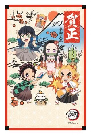 Demon Slayer: Kimetsu no Yaiba New Year's Greeting Cards