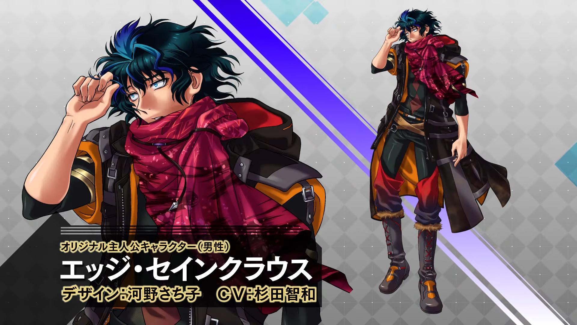 Edge Saintclaus (CV Tomokazu Sugita)