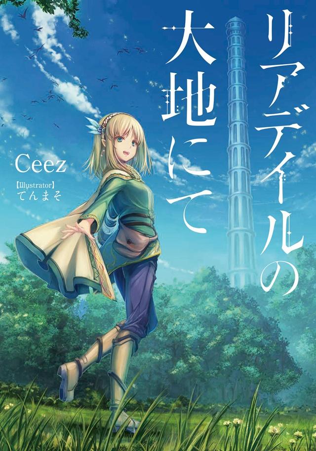 Легендарный фэнтезийный роман Сиз в The Land of Leadale получил аниме-адаптацию