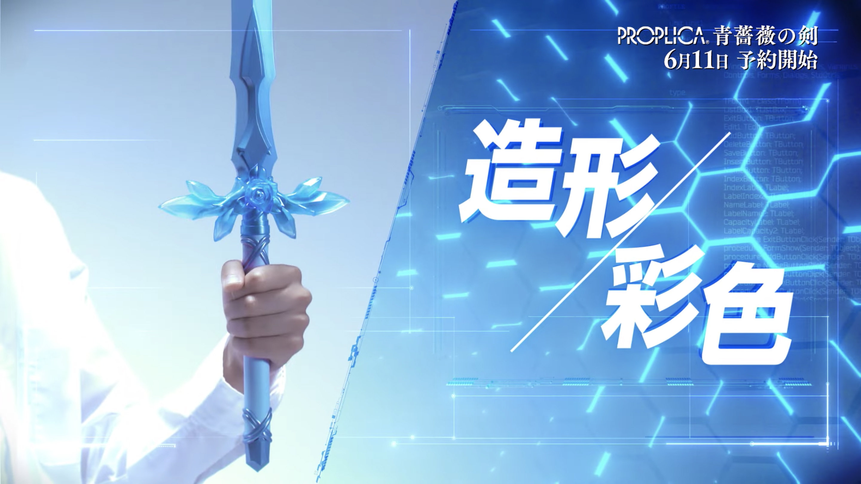 Eugeo's Blue Rose Sword from Sword Art Online