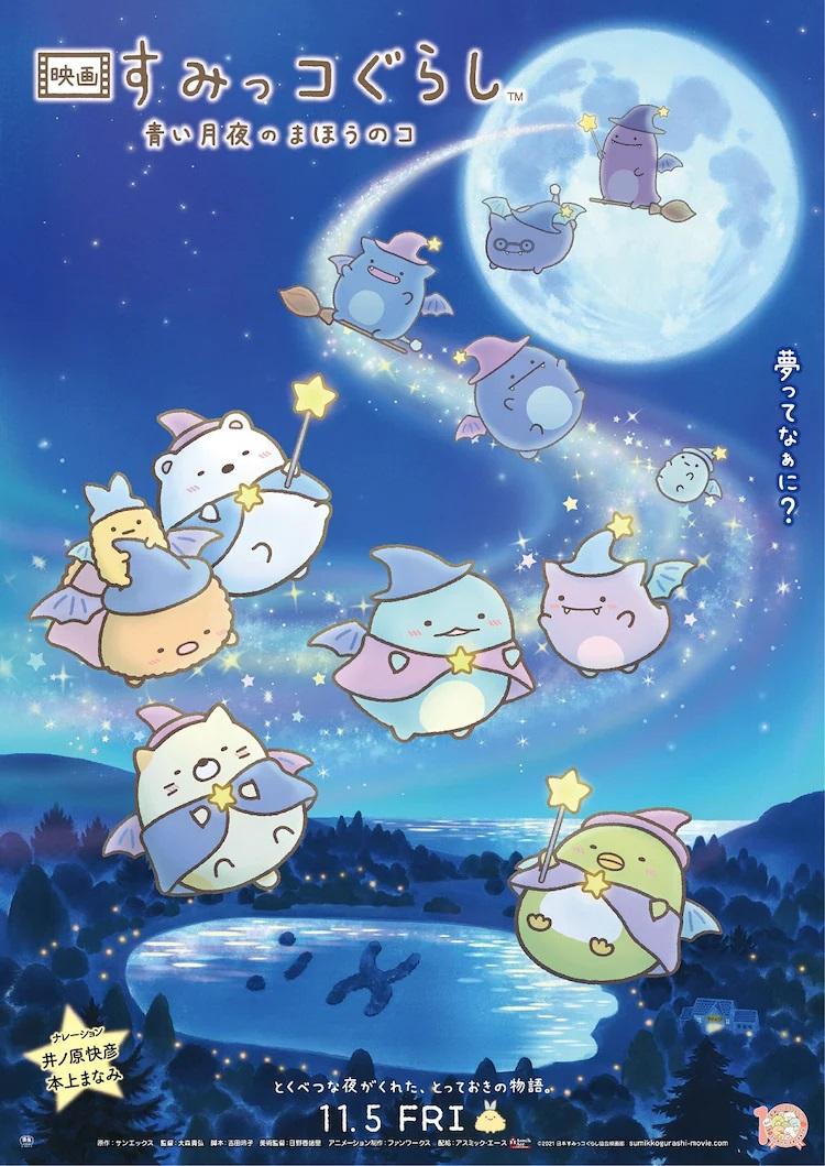 Una imagen clave para la próxima película de anime teatral de Eiga Sumikko Gurashi: Aoi Tsukiyo no Mahou no Ko, que presenta una imagen de los Sumikkos vestidos con trajes de mago volando a través del cielo nocturno a la luz de la luna con sus nuevos amigos, los 5 hermanos magos.