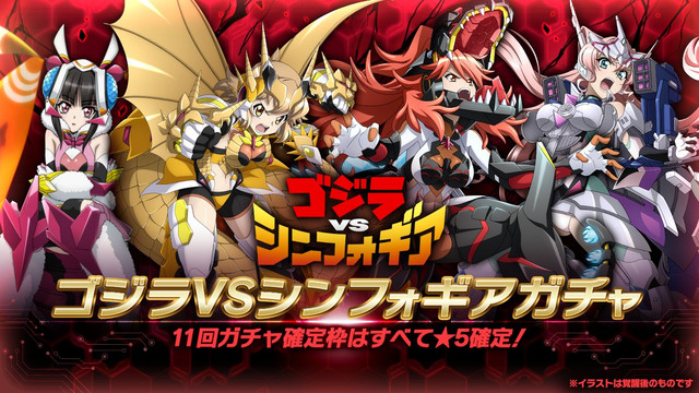 A promotional image for the Godzilla vs. Symphogear smart phone game collaboration featuring the main characters of Symphogear clad in monster-themed Gear outfits.