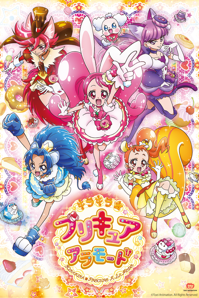Kira Kira Pretty Cure A La Mode