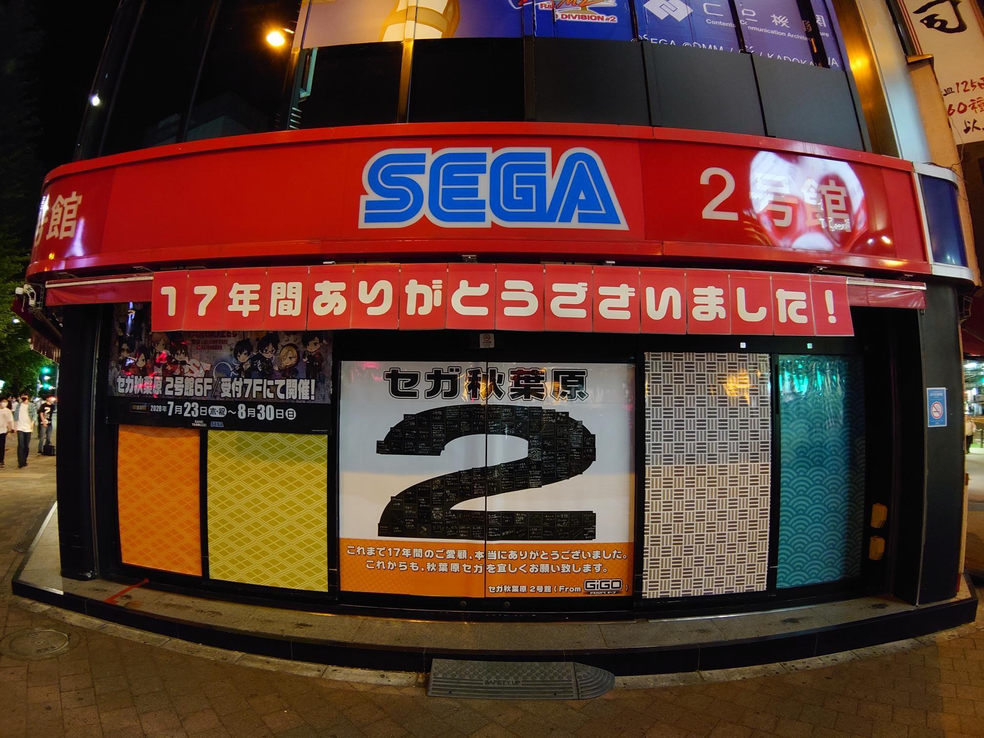 Edificio Sega Akihabara 2