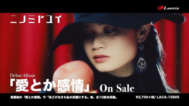 Aikatsu Friends! Ema VA Yui Ninomiya Releases New MV from Her Debut Album