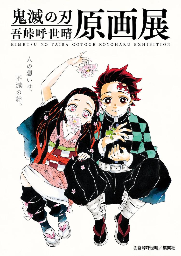 Kimetsu no Yaiba Gotouge Koyoharu Exhibition