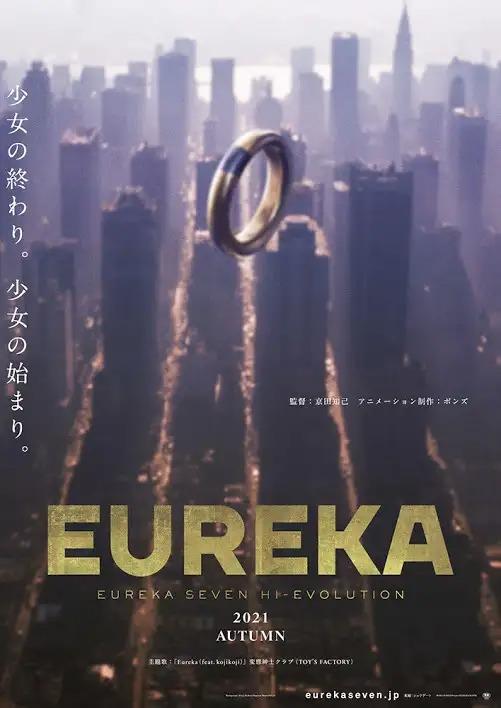 EUREKA / Eureka Seven Hi-Evolution