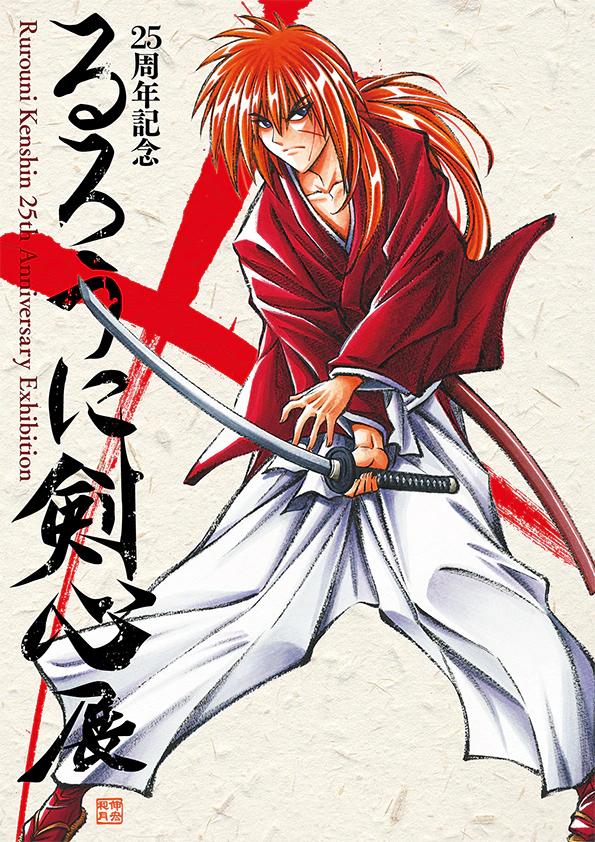Rurouni Kenshin celebra su 25 aniversario con nueva ilustración de Nobuhiro Watsuki 2