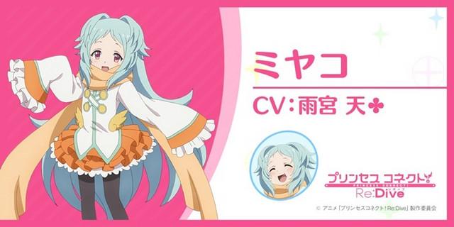 Miyako de Princess Connect! Re: Dive