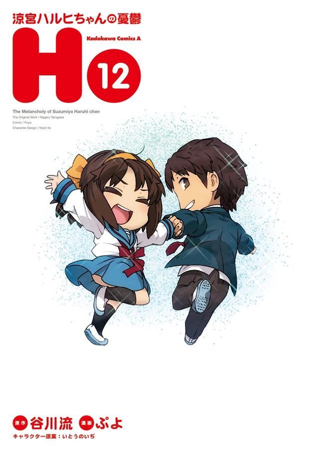 Crunchyroll - Suzumiya Haruhi-chan's Final 12th Volume Includes