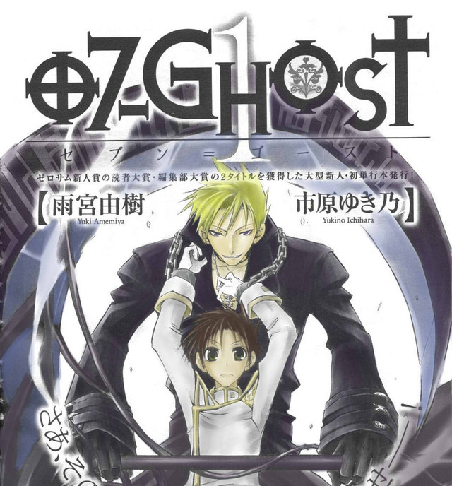 07 ghost