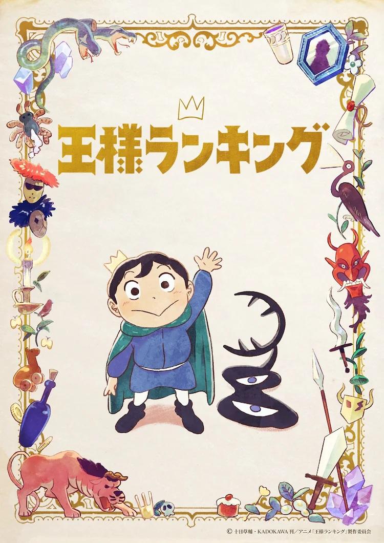 Una nueva imagen clave para el próximo anime de Ousama Ranking TV, con el príncipe Bojji y su oscuro amigo Kage saludando a la cámara mientras está rodeado por un marco de objetos fantásticos como pociones, espadas y máscaras.