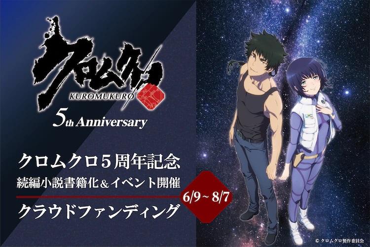 Una imagen promocional para la campaña de crowdfunding del quinto aniversario para KUROMUKURO, con una imagen de los protagonistas Ouma Knnosuke Tokisada y Yukina Shirahane de pie uno al lado del otro contra un campo de estrellas.