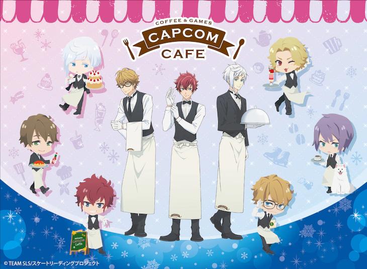 Skate-Leading Stars x Capcom Café