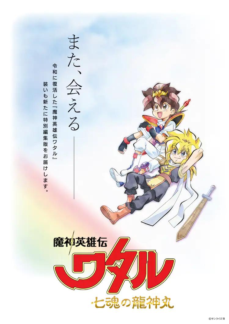 Mashin Hero Wataru: The Seven Spirits of Ryujinmaru