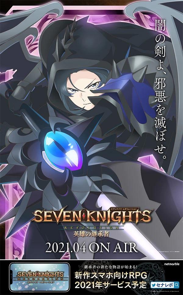 Un personaje visual de Gareth, uno de los héroes sucesores del próximo anime de televisión Seven Knights Revolution -Eiyuu no Keishousha-.  Gareth aparece como un caballero oscuro con armadura negra alada y una espada con un amenazador globo ocular púrpura en la empuñadura.