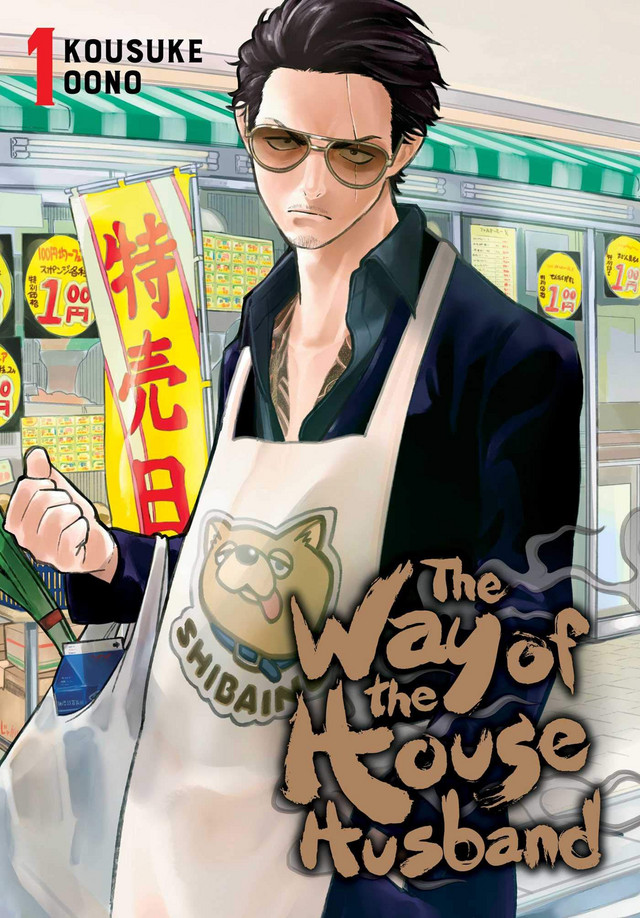 The cover of the first collected volume of Viz Media's English language release of The Way of the Househusband, featuring artwork by manga author Kousuke Oono.