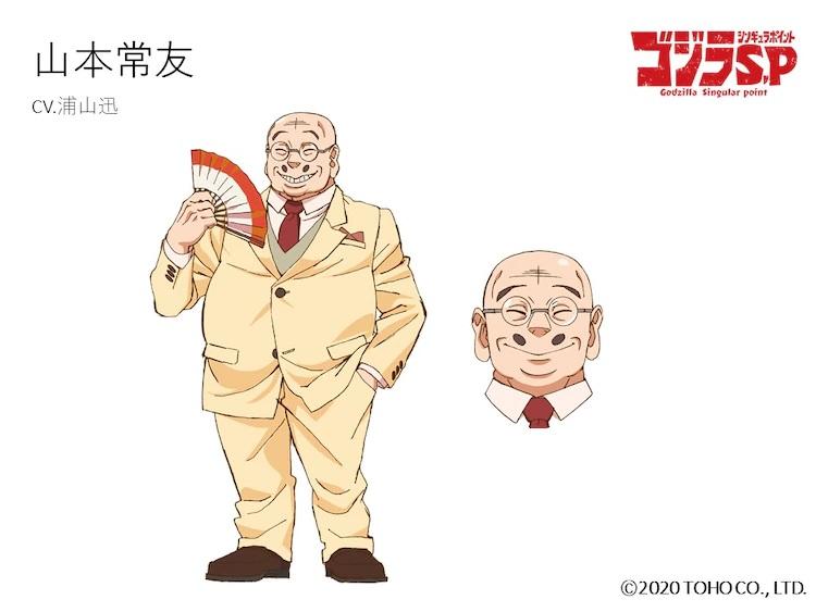 A character setting of Tsunetomo Yamamoto, an officiously bureaucratic character from the upcoming Godzilla Singular Point TV anime.